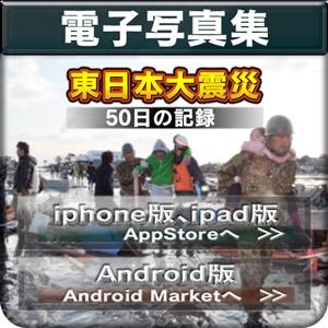 東日本大震災写真集50日の記録