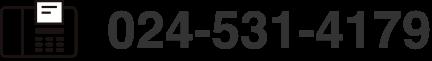 ファックス024-531-4179