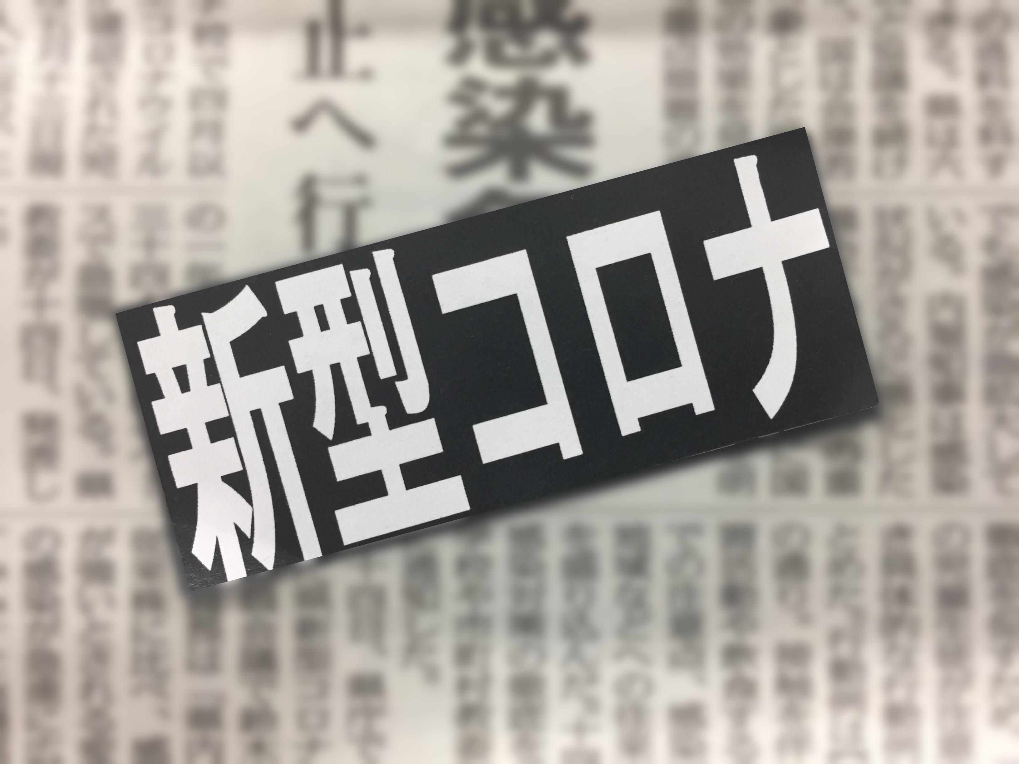 県 コロナ 速報 twitter 山口 山口県、全高校生にPCR検査 「通学、部活にリスク」