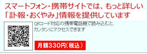 福島県内の葬式・葬儀 訃報おくやみ情報