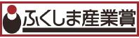 ふくしま産業賞